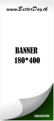 Баннер захиалах